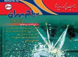 نشریه پیام بهران