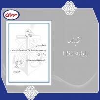 دریافت تقدیرنامه HSE پایانه بندر امام خمینی (ره) از سازمان بنادر و کشتیرانی