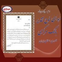 لوح تقدیر از شرکت نفت بهران توسط بانک مرکزی جمهوری اسلامی ایران
