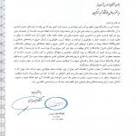 تقدیر از مدیران و کارکنان پالایشگاه تهران
