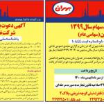 مجمع عمومی سالانه شرکت نفت بهران 31 خرداد