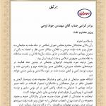 پیام تبریک مدیر عامل شرکت نفت بهران به وزیر نفت
