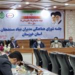 شرکت نفت بهران میزبان جلسه شورای هماهنگی مدیران بنیاد مستضعفان در استان خوزستان