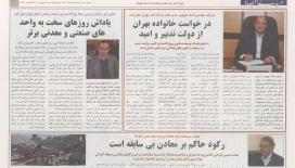مصاحبه روزنامه دنیای اقتصاد با مدیر عامل شرکت نفت بهران