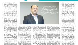 مصاحبه مدیر عامل شرکت نفت بهران جناب آقای مهندس عزیزی با روزنامه بازار امروز