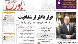 مصاحبه آقای مهندس اسعد عزیزی، مدیر محترم عامل با نشریه اطلاعات بورس در شماره 310