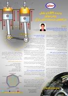 پدیده LSPI و نقش روغن موتور در کاهش صدمات ناشی از آن